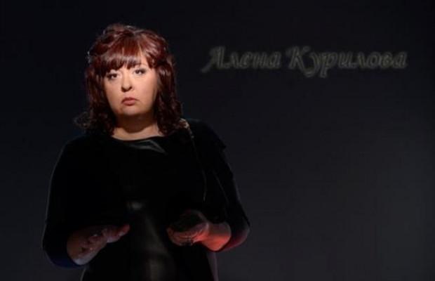 алёна курилова