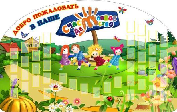 имя детский сад