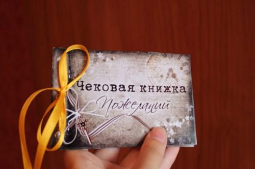 podarok-muzhu-godovshhinu-svadby-01