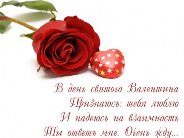 Поздравления с 14 февраля короткие