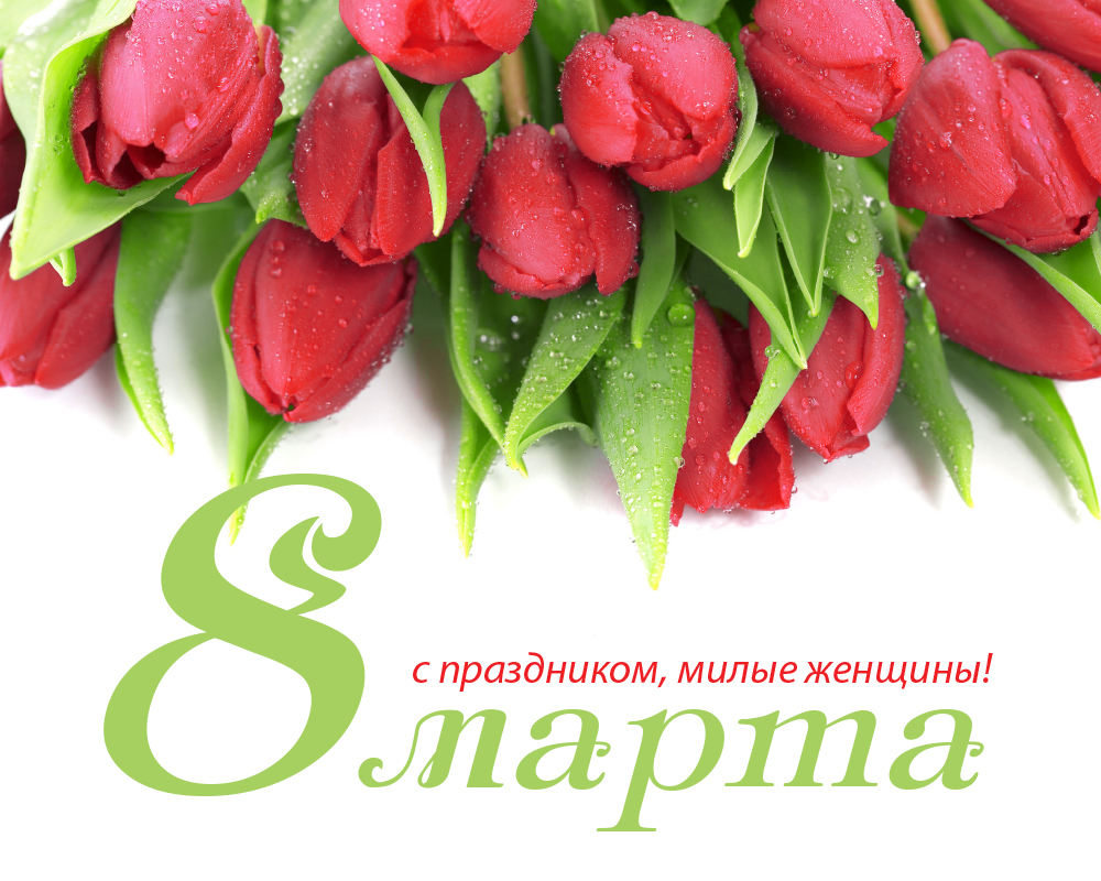 Поздравление девчонкам с 8 марта картинки