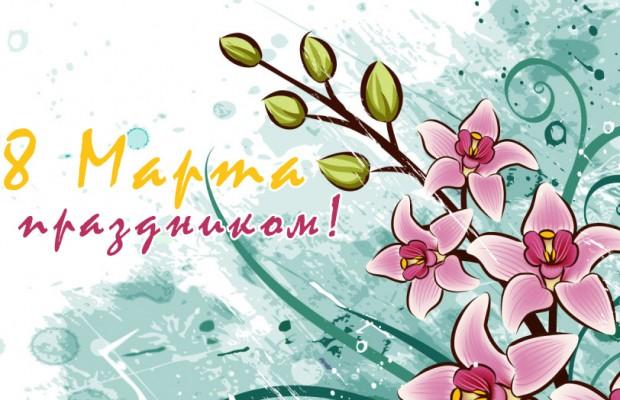 как поздравить назойливую знакомую с 8 марта