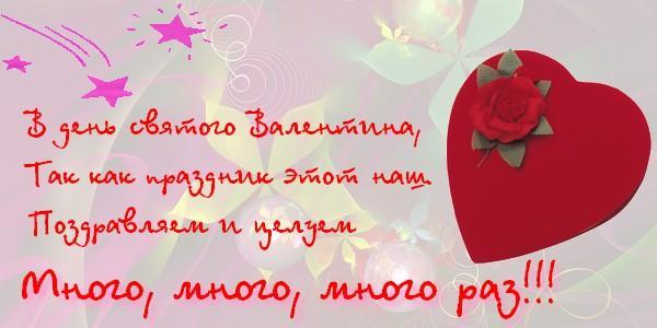 Прикольные поздравления с днем валентина прикольные короткие