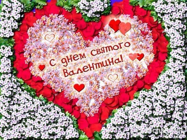 День святого валентина как поздравить любимую