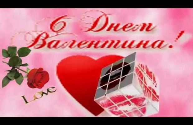 праздник влюблённыхз 3