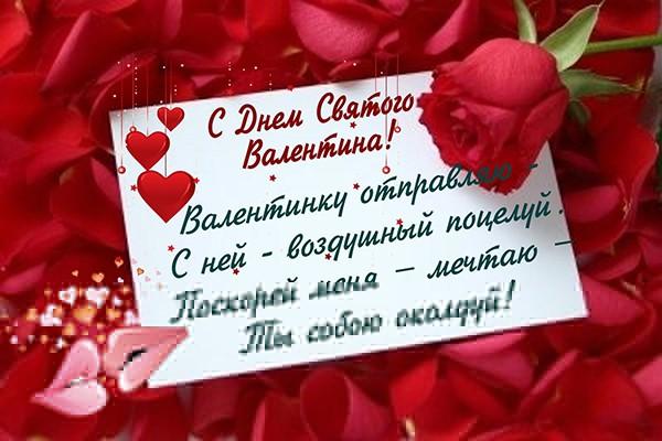 празджник влюблённых 5