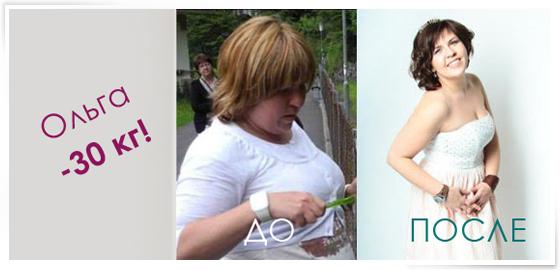 Фотография с оф сайта до и после диеты